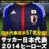 サッカー日本代表2014アイコン