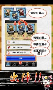 『戦国テンカトリガー』ゲーム画面2
