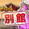 【みくりと相談室特別号】アプリゲットと対戦!まけねぇぞ!