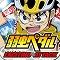 人気アニメの自転車レースをモチーフにした『弱虫ペダル EXCITING ATTACK』配信開始!