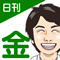 高校サッカー 山梨県代表【帝京第三高等学校】善戦むなしく2回戦敗退。