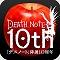 【今日プレイしたゲーム】「DEATH NOTE」10周年企画!部屋に隠された謎と罠を解いて真実を目撃せよ『DEATH NOTE 新世界への誘い』