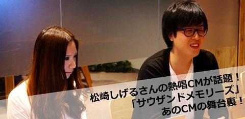 松崎しげるさんの熱唱CMが話題の千メモこと「サウザンドメモリーズ」インタビュー!