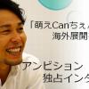 「萌えCanちぇんじ!」の海外展開を加速中!アンビションってどんなところ!?