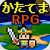 【今日プレイしたゲーム】片手間にサクサクできる放置型ドット絵RPG『かたてまRPG』