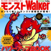 モンストWalker記事用icon