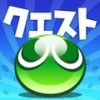 puyopuyoquest_icon