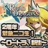 roadtodragons