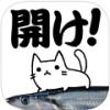 開けサンマ_icon
