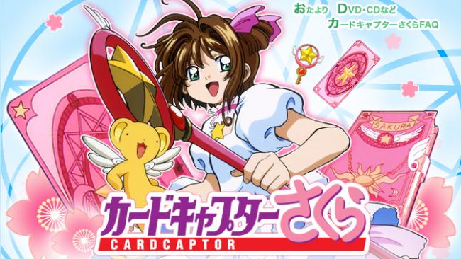 画像出典:http://www9.nhk.or.jp/anime/sakura/index.html