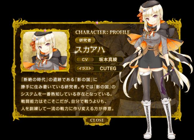 画像出典:http://portal.million-arthurs.com/kairi/#character