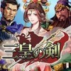 icon_Sankonotsurugi
