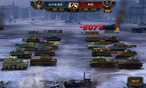スマホゲーム クラッシュオブタンクス~戦車帝国