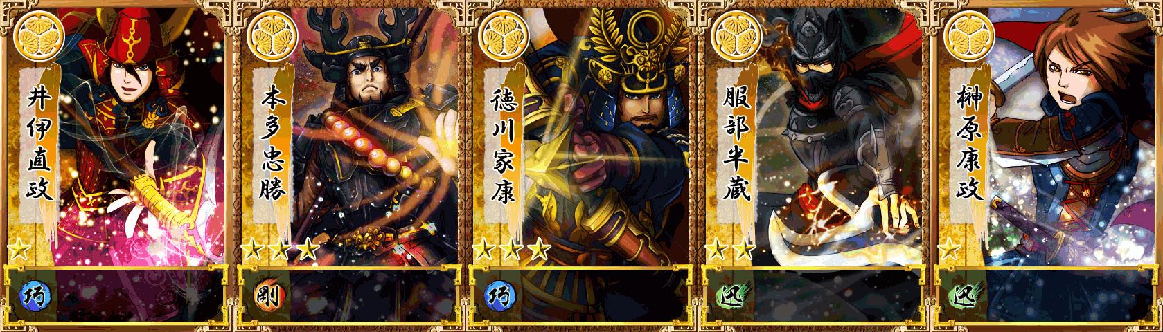 5種類の武将カードを集めよう!