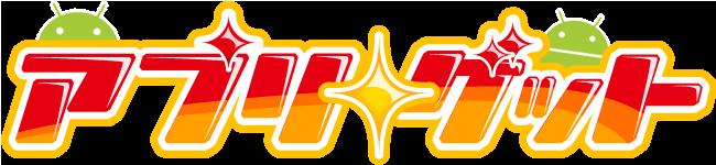 アプリ★ゲットロゴ